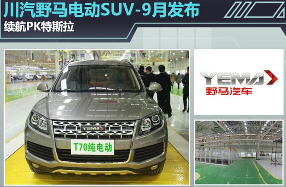 川汽野马电动SUV 9月发布 续航PK特斯拉高清图片